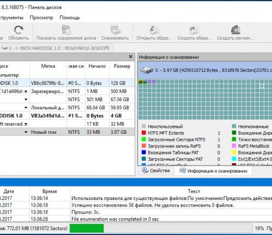 Как восстановить удаленные с жесткого диска файлы
