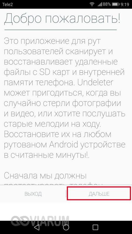 kak-vosstanovit-foto-android-19
