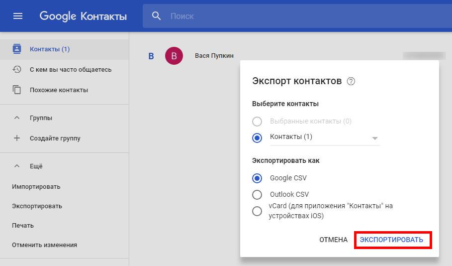 Экспорт контактов из аккаунта Гугл