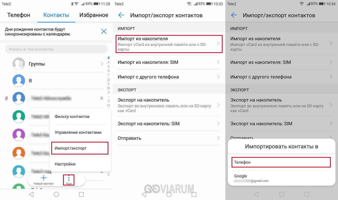 Импорт контактов из файла vcf в телефон