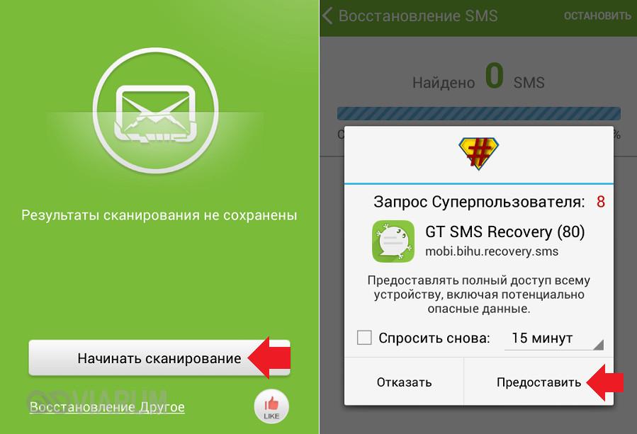 Запуск сканирования в GT SMS Recovery