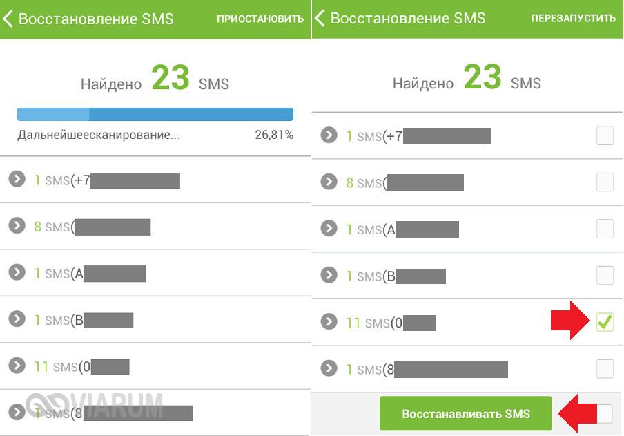 Восстановление СМС в GT SMS Recovery