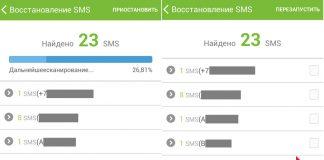 Как восстановить удаленные СМС-сообщения на телефоне Андроид