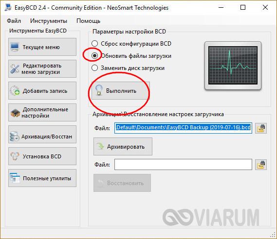 Восстановление загрузчика MBR-систем через EasyBCD