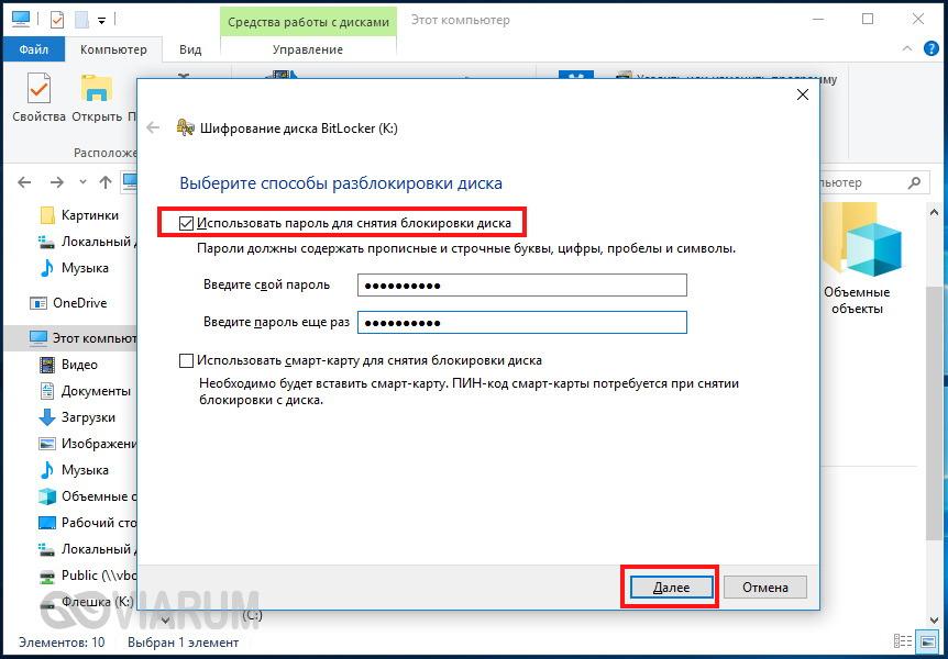 Шифрование диска с помощью BitLocker - шаг 1