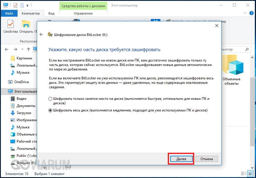 Шифрование диска с помощью BitLocker - шаг 3