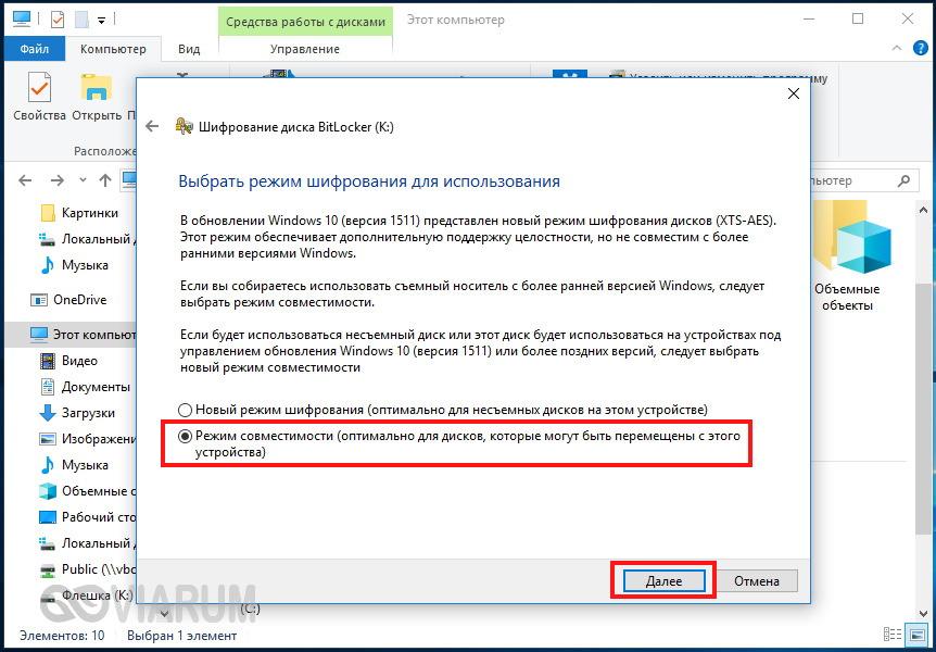 Шифрование диска с помощью BitLocker - шаг 4