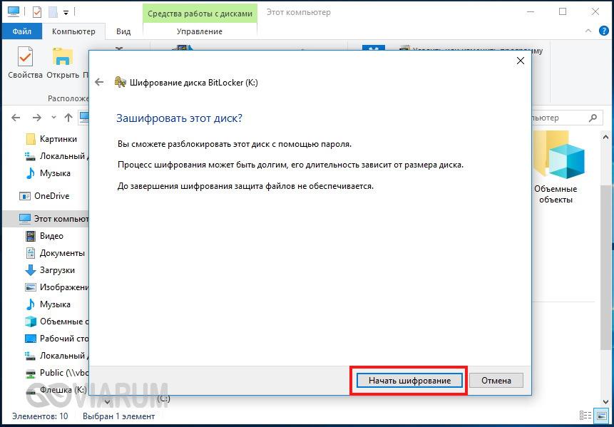 Шифрование диска с помощью BitLocker - шаг 5