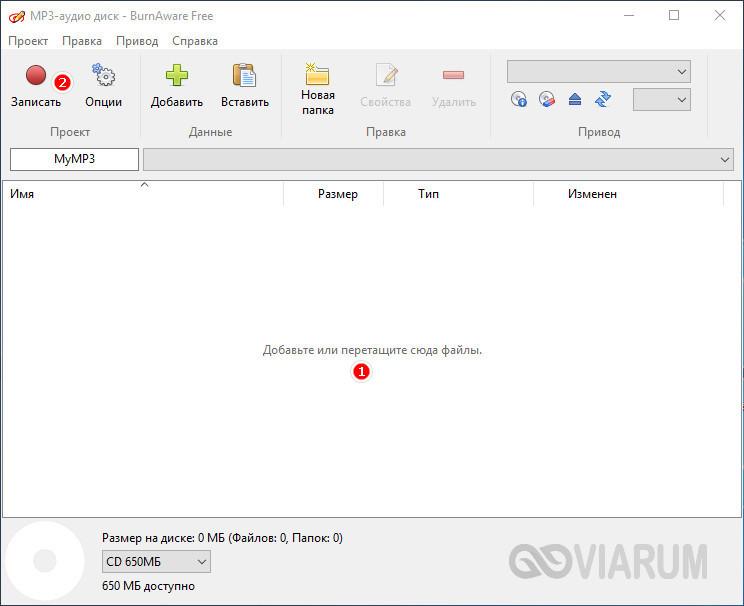 Запись музыки на диск при помощи BurnAware Free