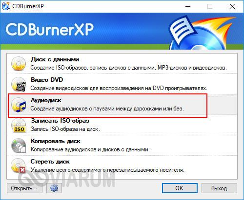 Интерфейс CDBurnerXP