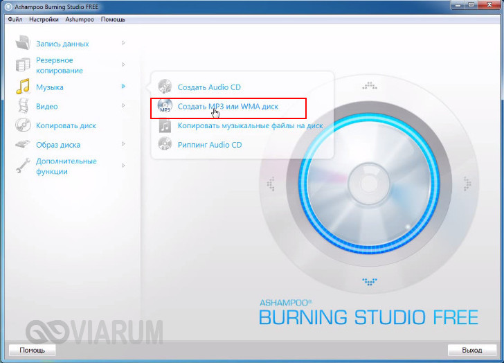 Создание диска MP3 в Ashampoo Burning Studio