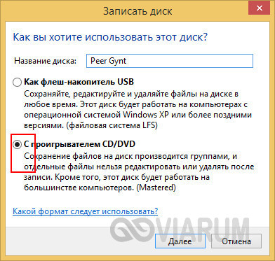 Запись диска в Windows