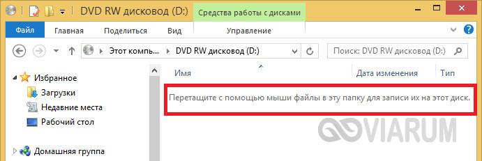 Копирование файлов на диск
