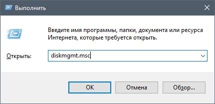 Запуск средства Управление дисками через окно Выполнить