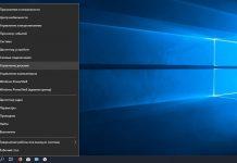 Как вызвать «Управление дисками» в Windows 10