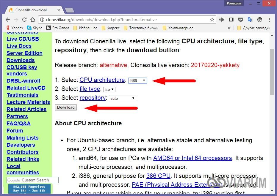 Скачиваем Clonezilla с официального сайта приложения - шаг 2