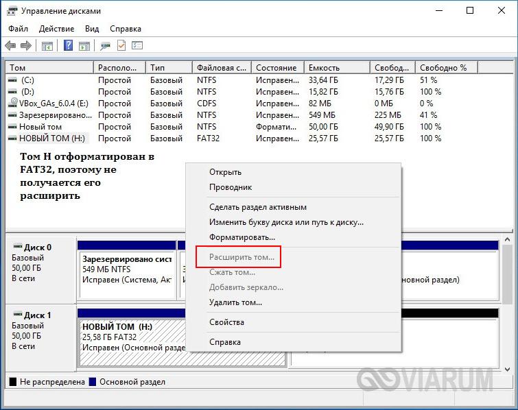 Кнопка «Расширить том» не активна для дисков с файловой системой FAT32