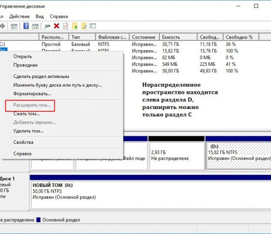 Не активна кнопка «Расширить том» в Windows 7/10 – почему и что делать?