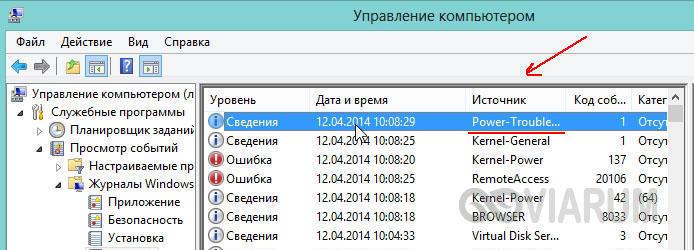 Проверяем события в Журнале Windows