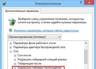 Компьютер с Windows 7/10 не переходит в спящий режим