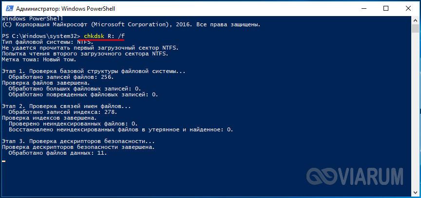 Проверка диска командой chkdsk