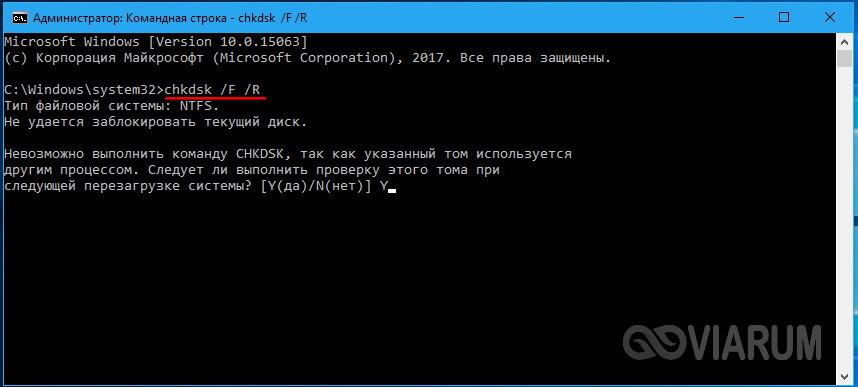 Проверяем диск средством chkdsk
