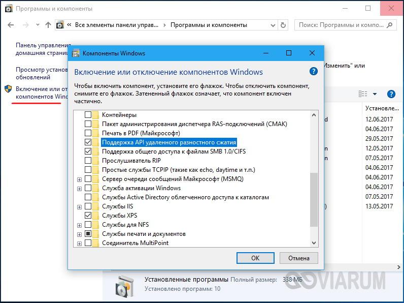 Отключаем ненужные компоненты Windows