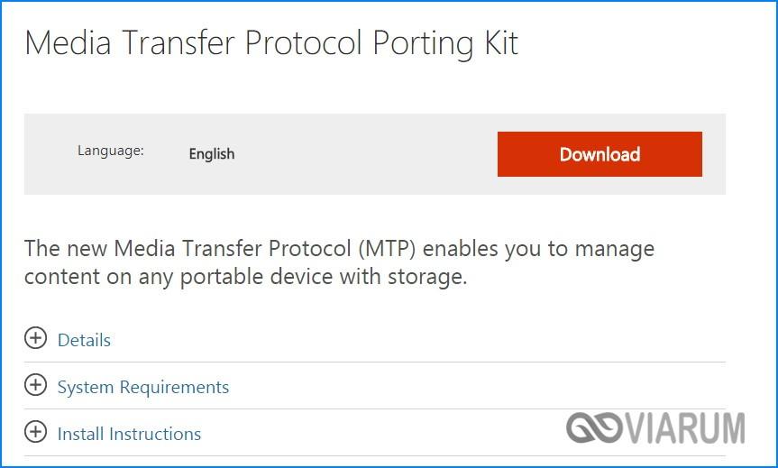 Загрузка Media Transfer Protocol Porting Kit