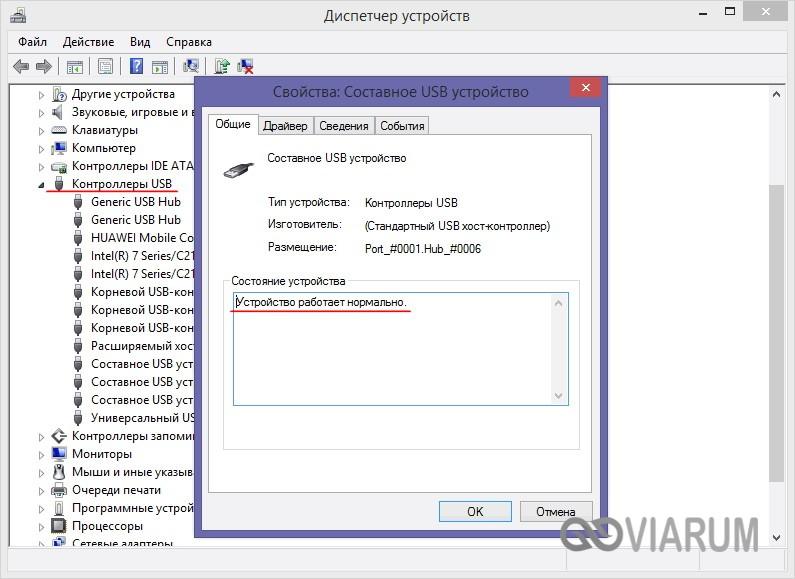 Проверка корректности установки драйверов