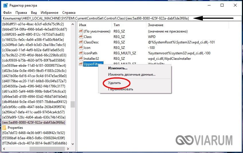 Удаление параметра UpperFilters из реестра