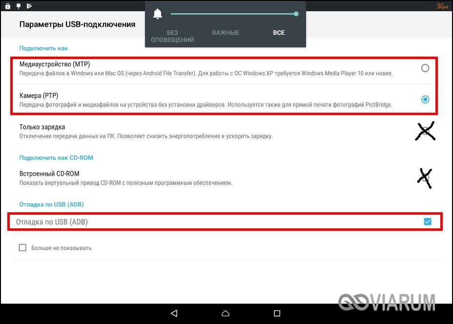 Изменение настроек подключения в параметрах смартфона