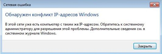 Ошибка «Обнаружен конфликт IP-адресов Windows»