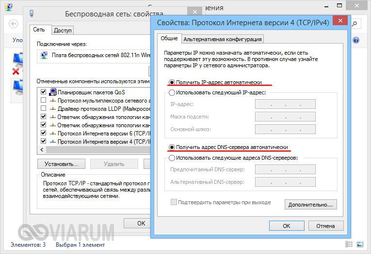 Выставляем автоматическое получение IP-адресов
