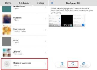 Где находится корзина на Андроиде – программы для добавления корзины в систему