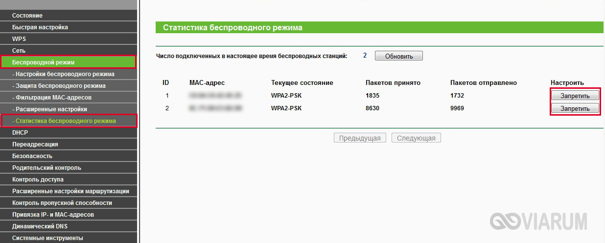 В разделе Беспроводной режим смотрим подключенные устройства