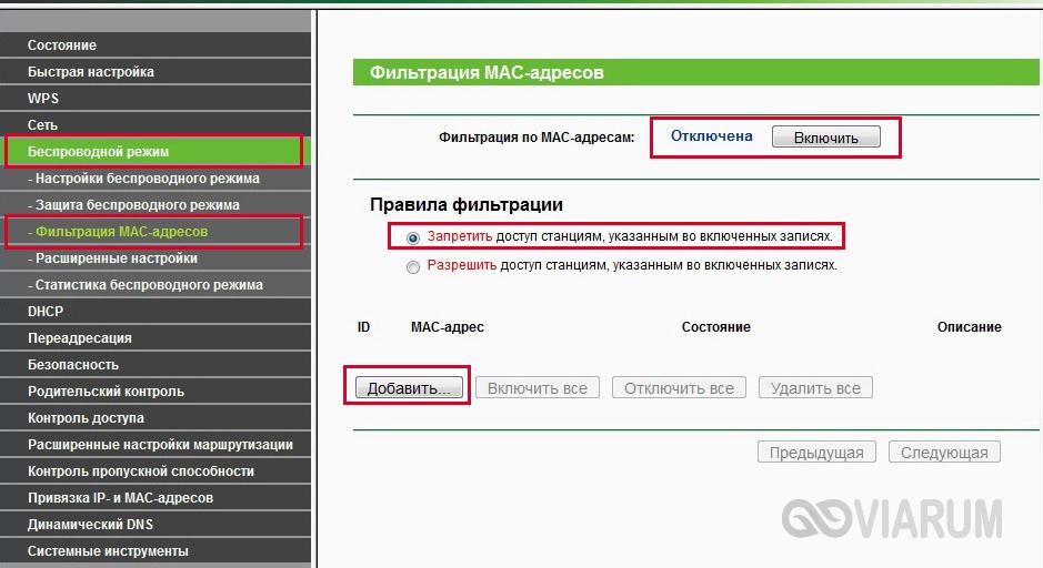 Фильтруем MAC-адреса