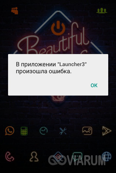 Ошибка лаунчер 3 на андроид