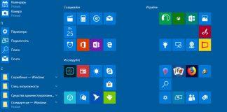 Как в Windows 10 создать макет меню Пуск и применить его ко всем учетным записям