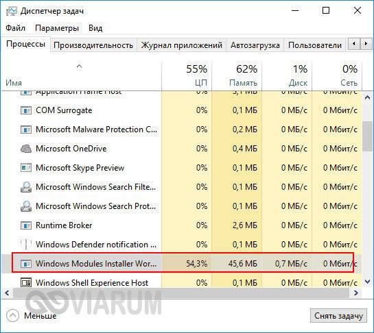 Процесс Windows Modules Installer Worker