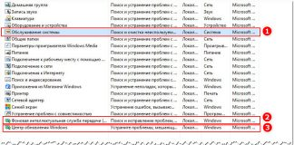 Windows Modules Installer Worker (TiWorker.exe) грузит процессор в Windows 10 – как решить проблему?