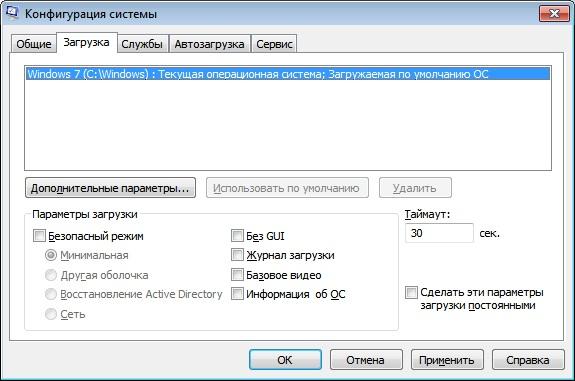 Управление загрузкой ОС через msconfig