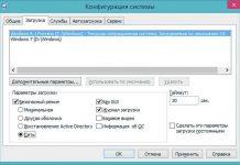 msconfig в Windows 7