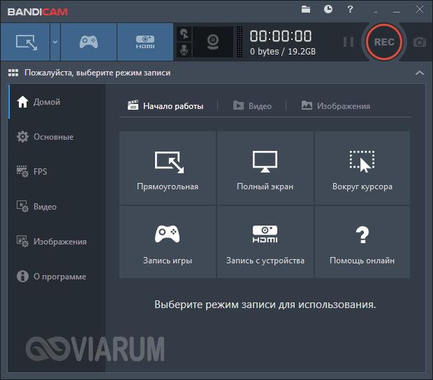 Интерфейс программы Bandicam