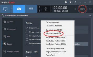 Настройка Bandicam для записи игр - как задать оптимальную конфигурацию