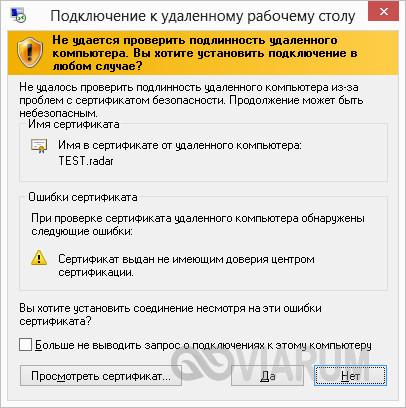 nastroika-rdp-11