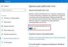 Подключение к удаленному рабочему столу в Windows 7/10