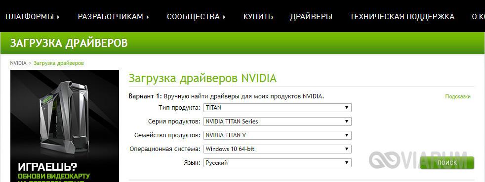 Загрузка драйверов с сайта NVIDIA