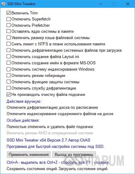 Утилита SSD Mini Tweaker