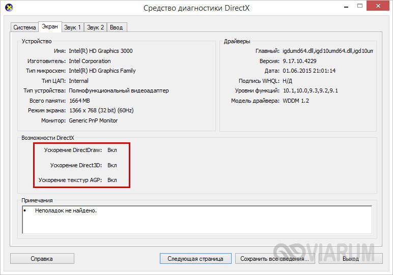 Проверка аппаратного ускорения в DirectX