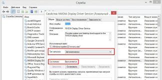 Не открывается Панель управления Nvidia в Windows 10 – что делать?